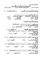 وصيفى امين عبدالرحمن حسن.doc