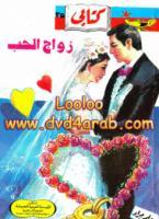 35 - زواج الحب.pdf