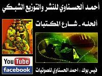 ♥ريمكس نصرت البدر بعنوان مهزلة 2013-النشر والتوزيع الشبكي احمدشاكرالحسناوي♥.mp3