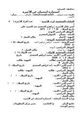 ابراهيم السعدى عبدالحميد.doc