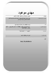 مهدی موعود.pdf