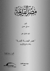 سليم حسن..موسوعة مصر القديمة..الجزء الثانى عشر.pdf