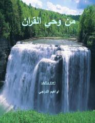 من وحي القرآن.pdf