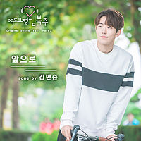 (Ost. Weightlifting Fairy Kim Bok Joo) Kim Min Seung-From Now On.mp3